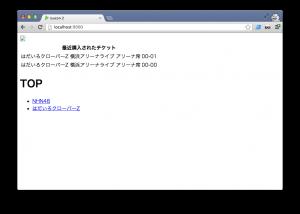 スクリーンショット 2012-12-15 12.32.10