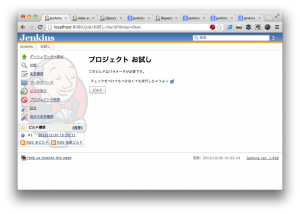 スクリーンショット 2012-12-30 15.52.33
