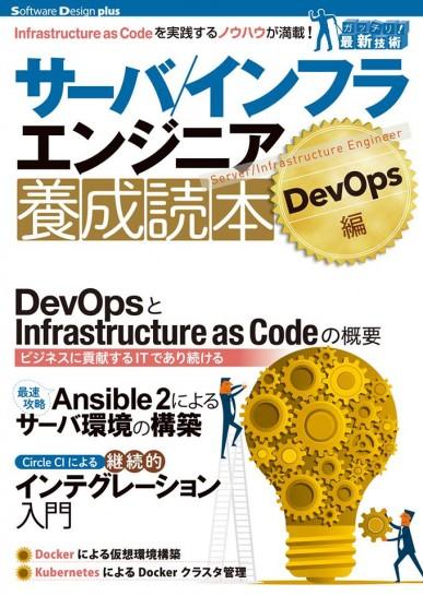 devops_book